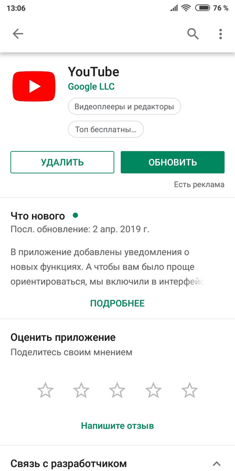 Обновление Ютуба на Андроиде: пошаговая инструкция