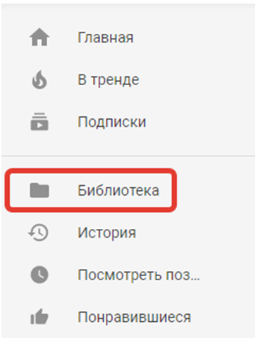 Убираем рекомендованные видео в Ютубе