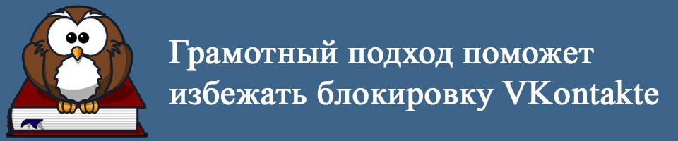 Как избежать блокировку ВКонтакте
