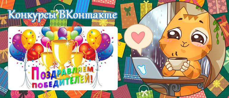 Розыгрыши ВКонтакте: как провести конкурс с призами