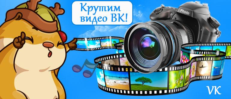 Как накрутить просмотры видео записи ВКонтакте