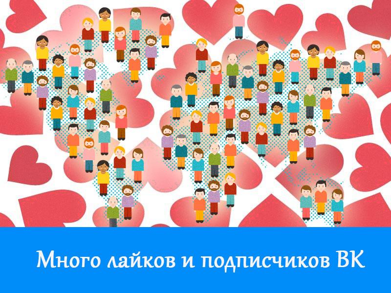 много лайков и подписчиков ВКонтакте