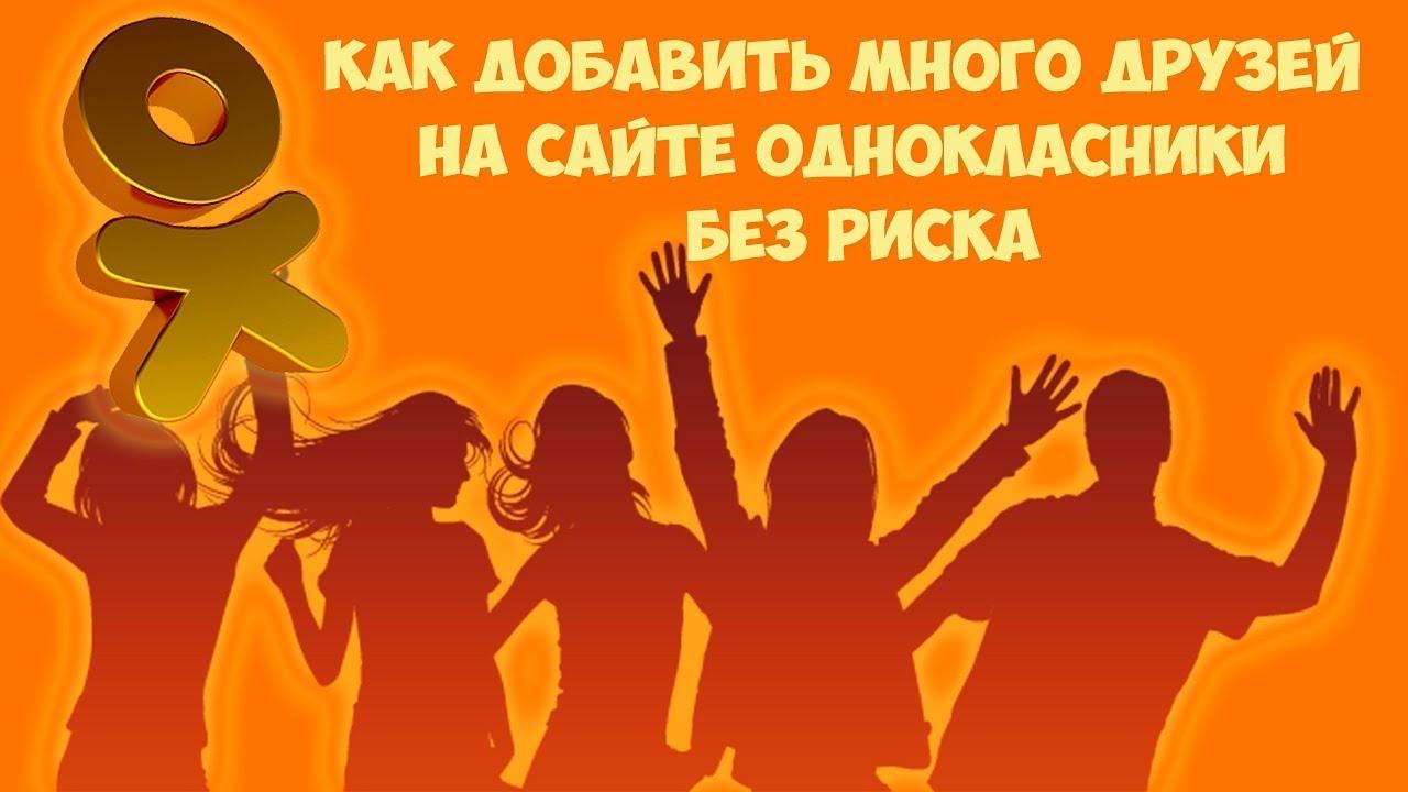 В Одноклассниках сколько можно добавить друзей в день