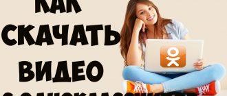 скачать видео онлайн с Одноклассников