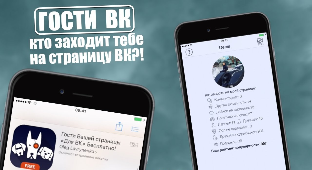 программа кто заходил на мою страницу ВКонтакте
