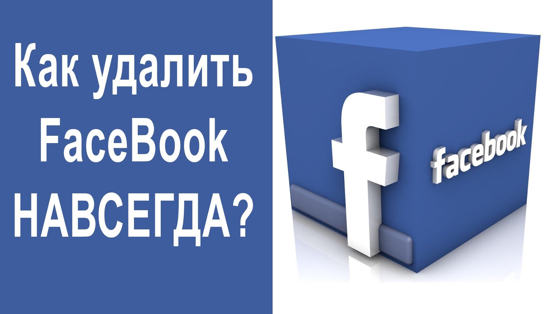как удалить страницу в фейсбук навсегда