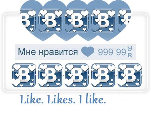 Мне нравятся лайки ВКонтакте - как накрутить