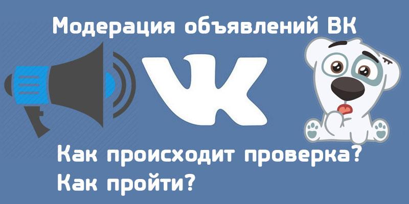 Модерация рекламы ВКонтакте: как проходит и как пройти