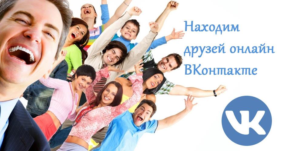 Находим друзей ВКонтакте онлайн