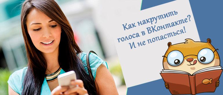 Как накрутить голоса в ВКонтакте бесплатно