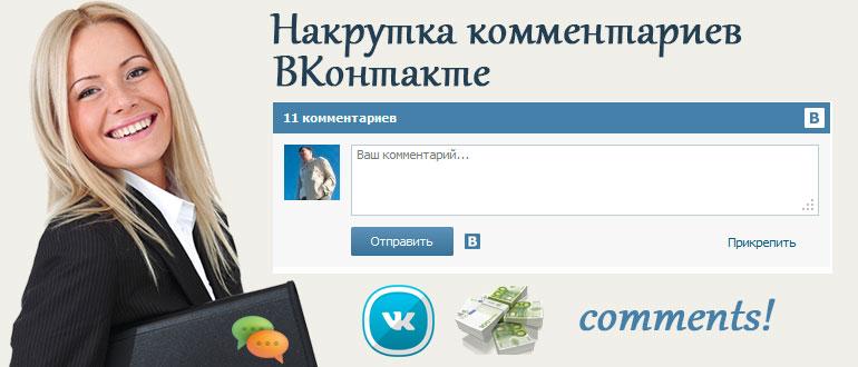 Накрутка комментариев ВКонтакте онлайн и бесплатно