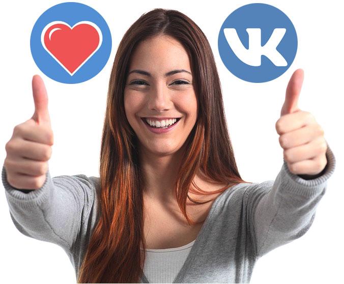 Зачем нужна накрутка лайков ВКонтакте бесплатно