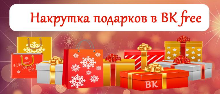 Накрутка подарков в ВКонтакте бесплатно - сервисы для накрутки