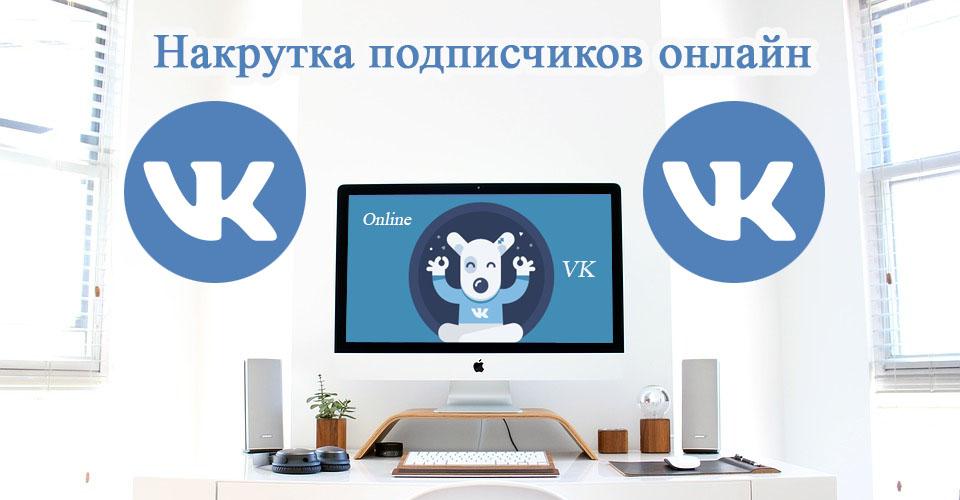Накрутка подписчиков ВК онлайн