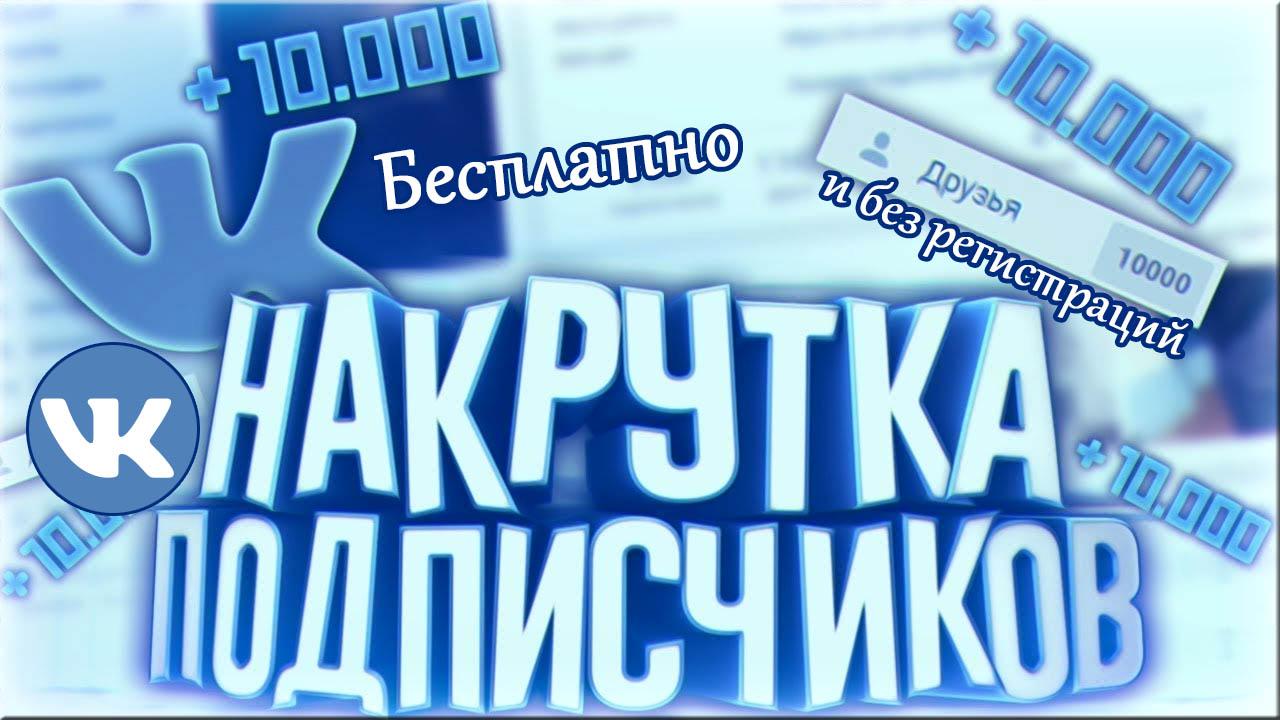 Зачем нужна накрутка ВКонтакте бесплатно и без регистраций