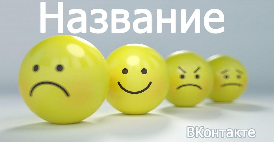 Придумываем хорошее название интернет магазина ВКонтакте