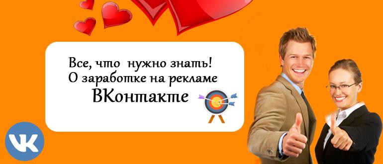Вся информация о заработке на рекламе ВКонтакте