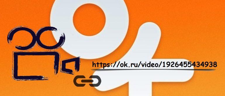 скачать видео с Одноклассников по ссылке онлайн