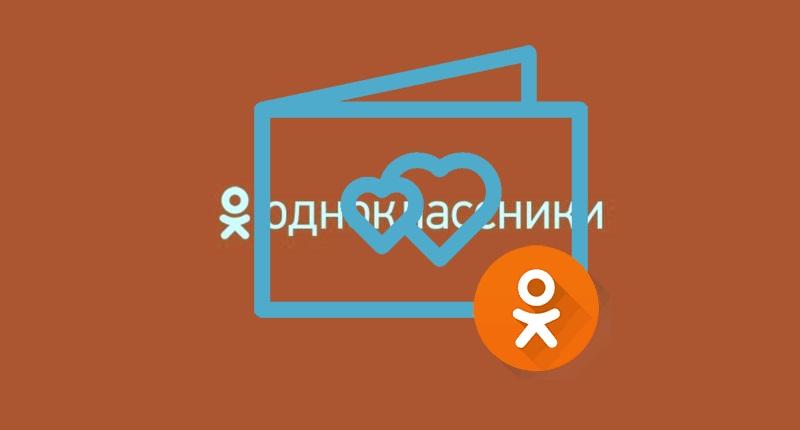 открытки в Одноклассники бесплатно в сообщениях