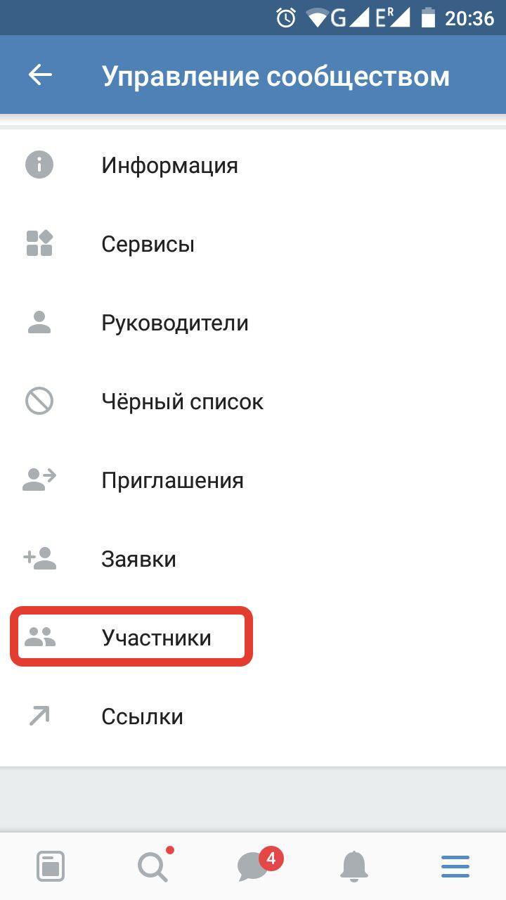"""Раздел """"Участники"""" на телефоне"""