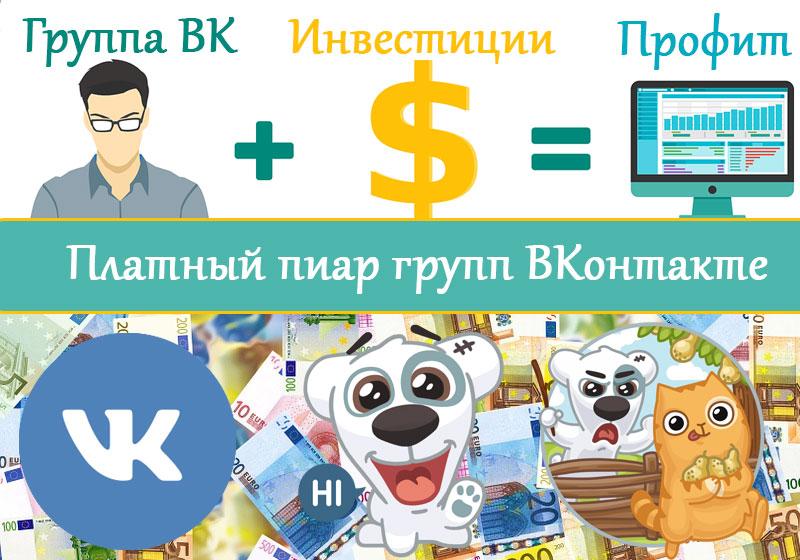 Платный пиар групп ВКонтакте и что нужно знать