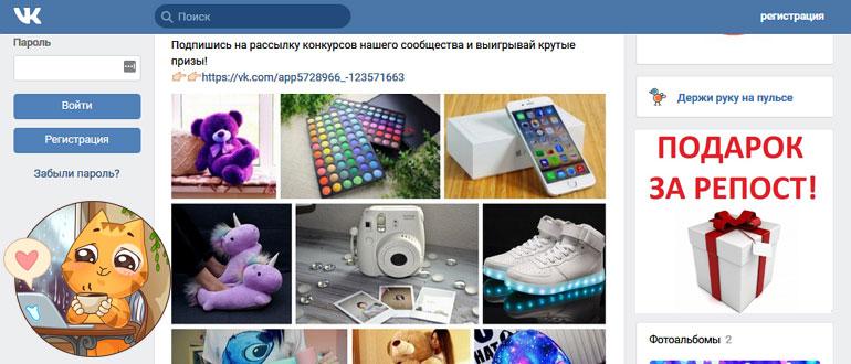 Подарки за репост ВКонтакте