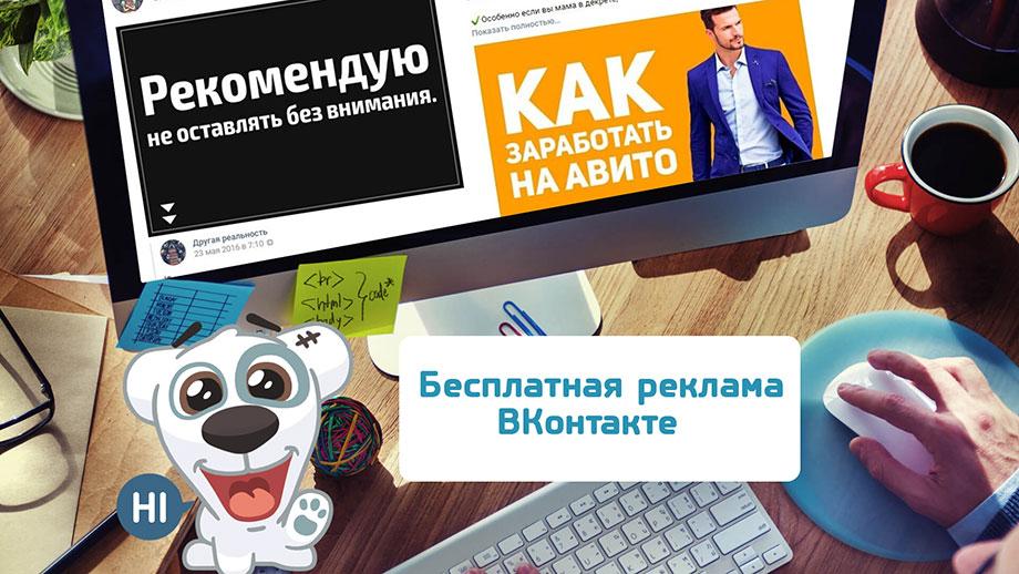 Продвижение ВКонтакте без денег - free способы