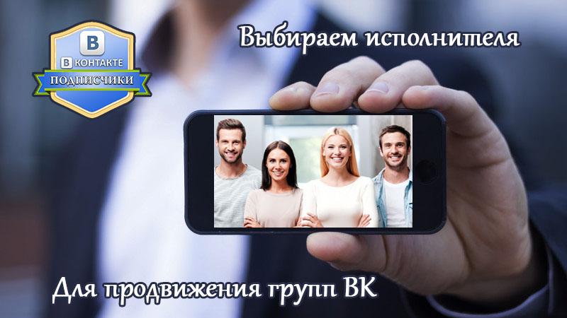 Продвигаем группу ВКонтакте и выбираем исполнителей