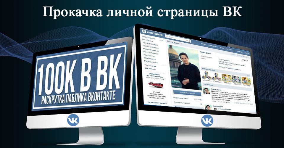Как раскрутить личную страницу ВКонтакте