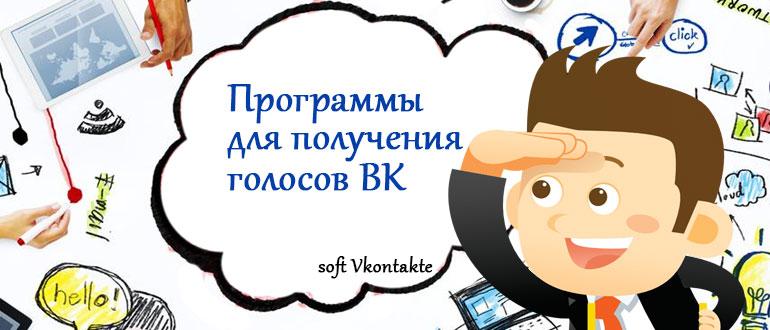 Программы для получения голосов ВКонтакте - софт ВК