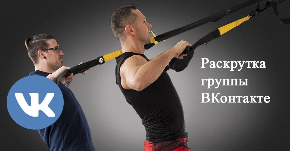 Раскрутка и накрутка - два инструмента, которые используют вместе при работе с ВКонтакте