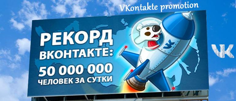 Продвижение группы ВКонтакте и стоимость