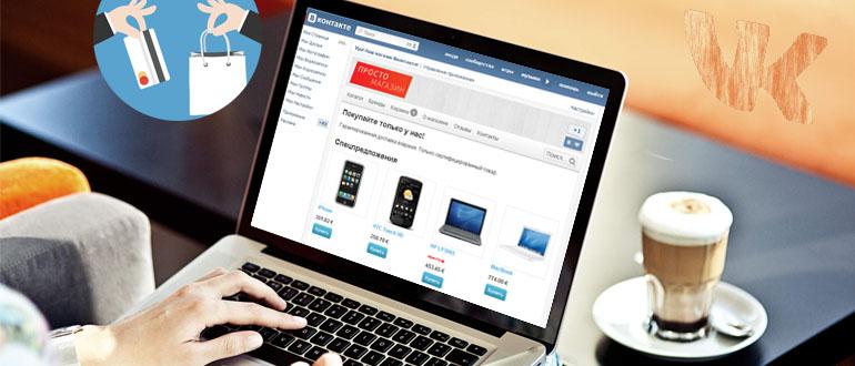 Продвижение интернет магазина ВКонтакте