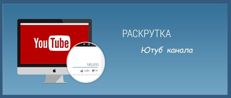 Раскрутка канала Ютуб бесплатно