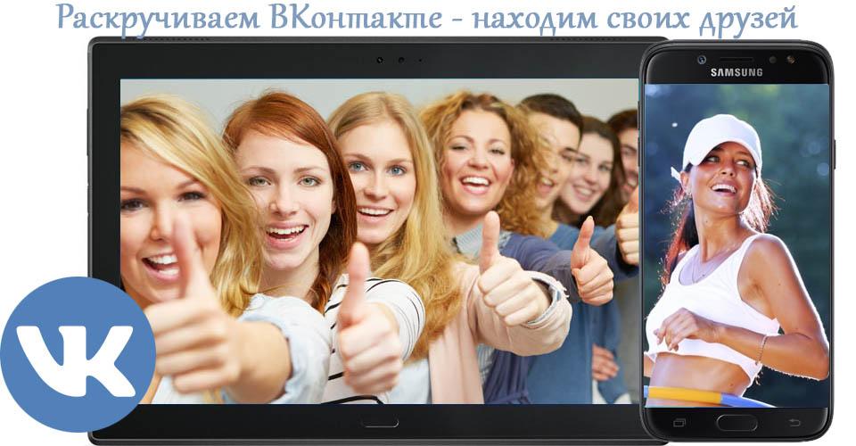 Как раскрутить групу ВКонтакте и найти друзей