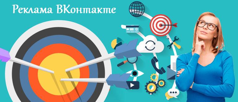 Контекстная реклама ВКонтакте и как она работает?
