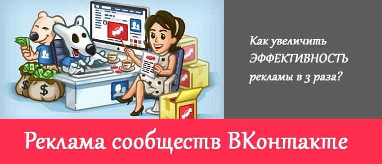 Реклама сообщества ВКонтакте: для чего и как рекламировать