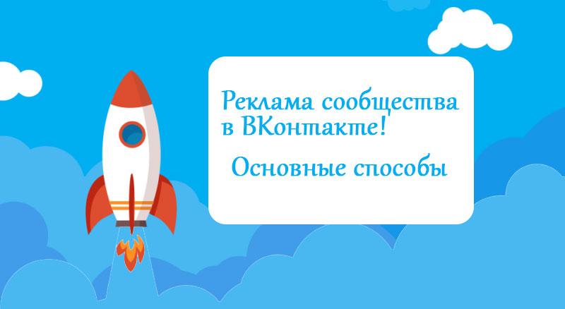 Реклама сообщества ВКонтакте - основные методы