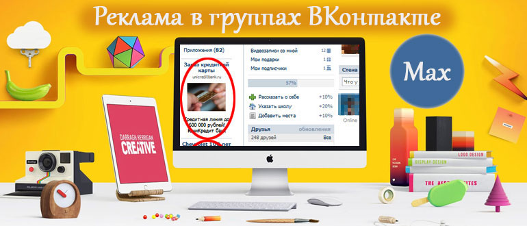 реклама в группах ВКонтакте