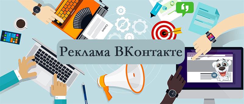 Что такое контекстная реклама ВКонтакте и как ее настроить?
