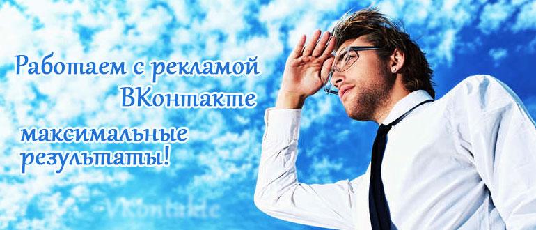 Рекламируем группы ВКонтакте максимально эффективно