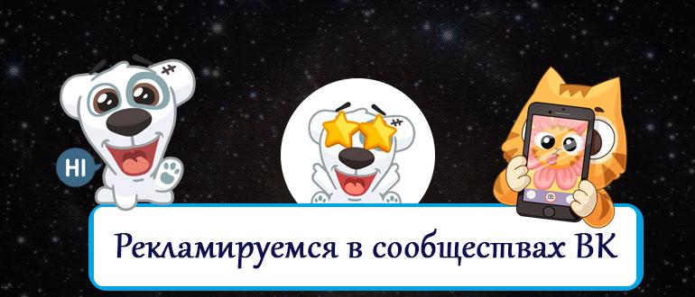 Рекламируемся в сообществах ВКонтакте