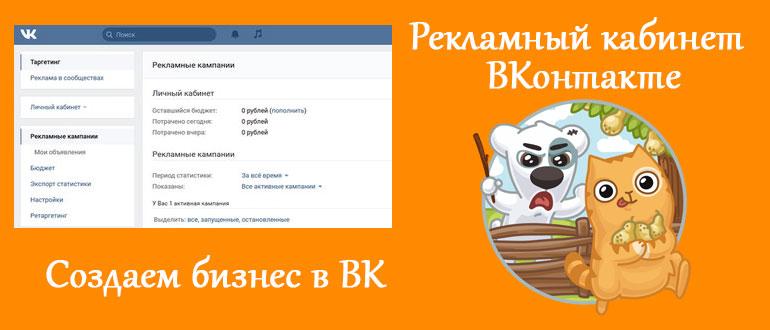Рекламный кабинет ВКонтакте: как активировать и работать в нем