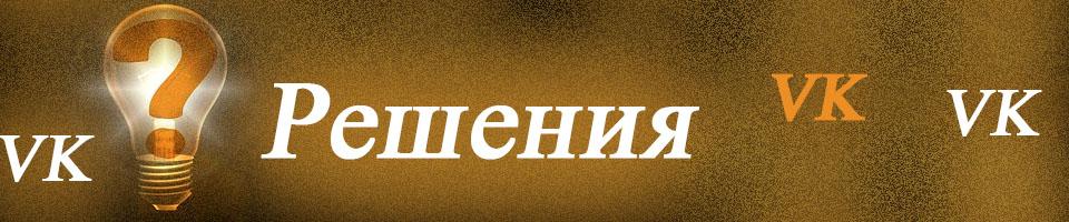 Решения возможных проблем при скачивании накрутки ВКонтакте