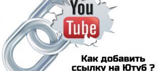 Как сделать ссылку на Ютубе на видео