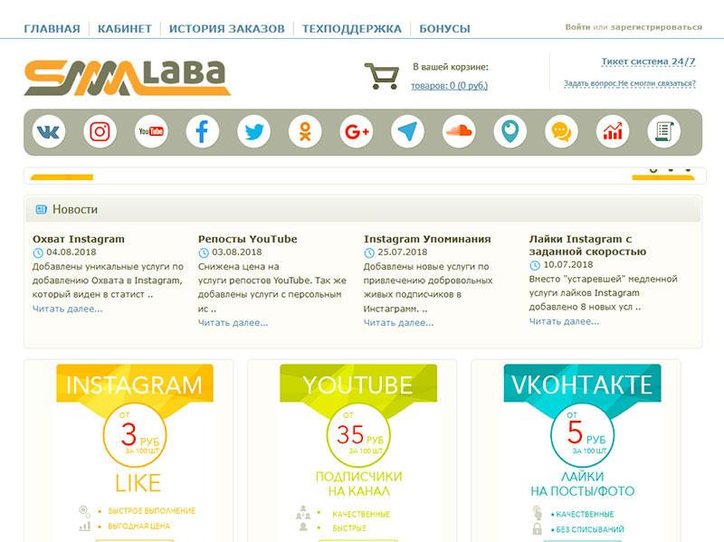 В Smmlaba также можно покупать подписчиков группы ВКонтакте