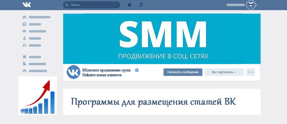 Программы смм для постинга в ВКонтакте