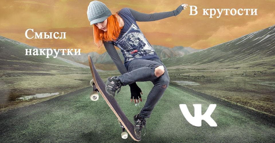 Смысл накрутки друзей онлайн ВКонтакте