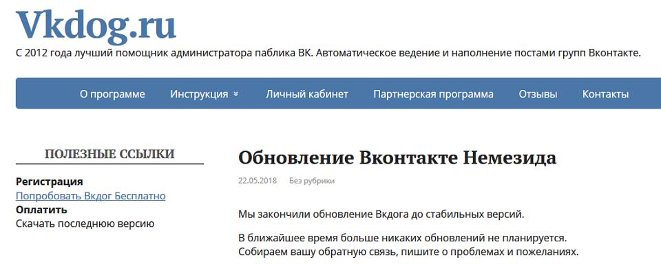 VKdog для работы с размещением записей во ВКонтакте