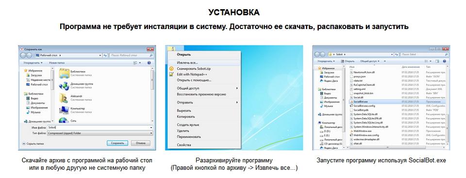 установка и запуска программы Собот